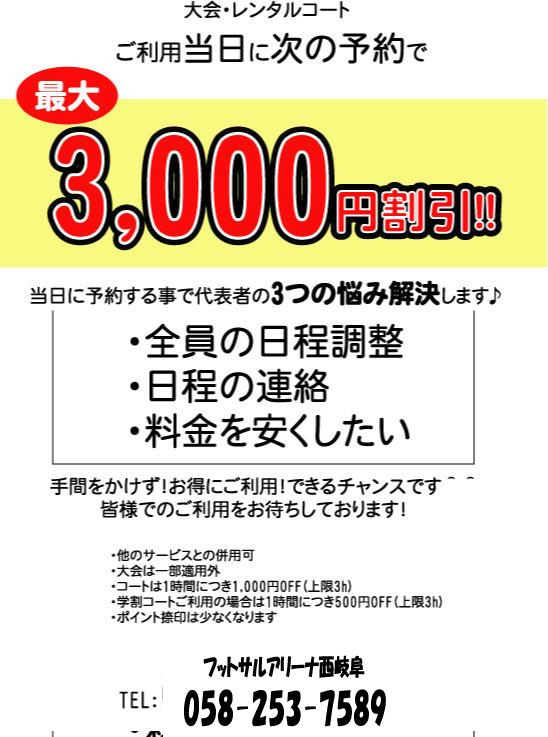 3,000円OFF西岐阜