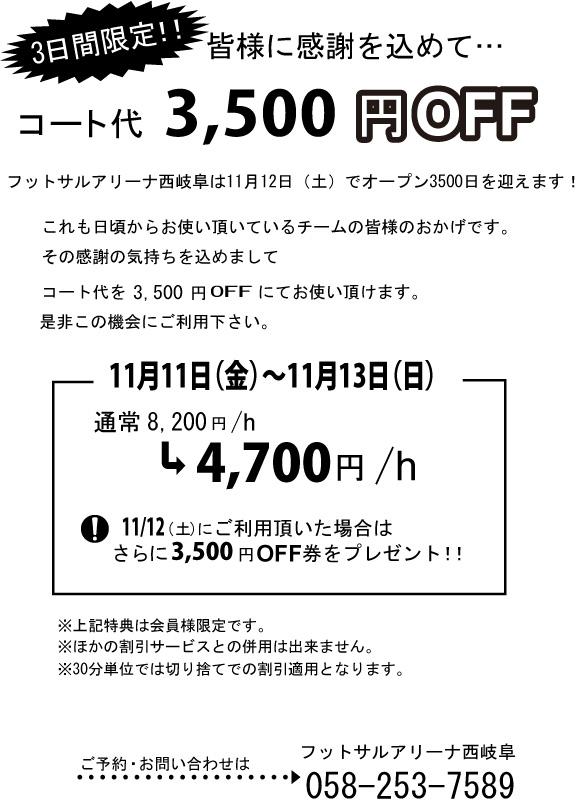 西岐阜3500日