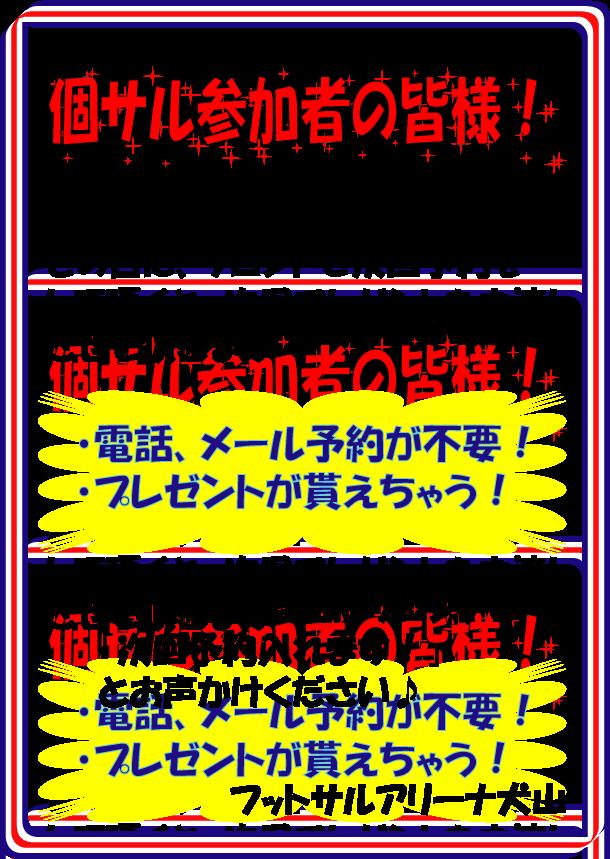 次回予約 -犬山